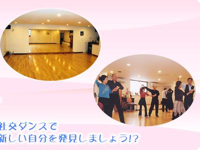 社交ダンスで新しい自分を発見しましょう!?
